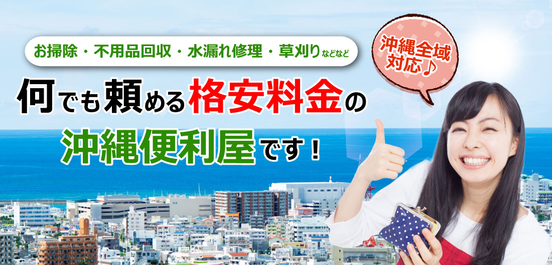 何でも頼める沖縄便利屋