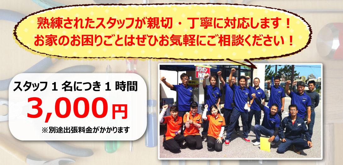 1時間3,000円